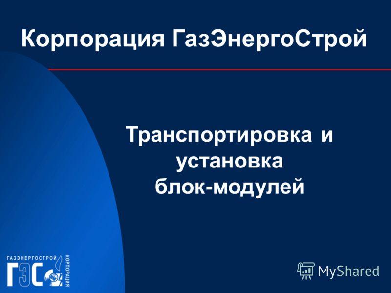 Транспортировка и установка блок-модулей Корпорация ГазЭнергоСтрой