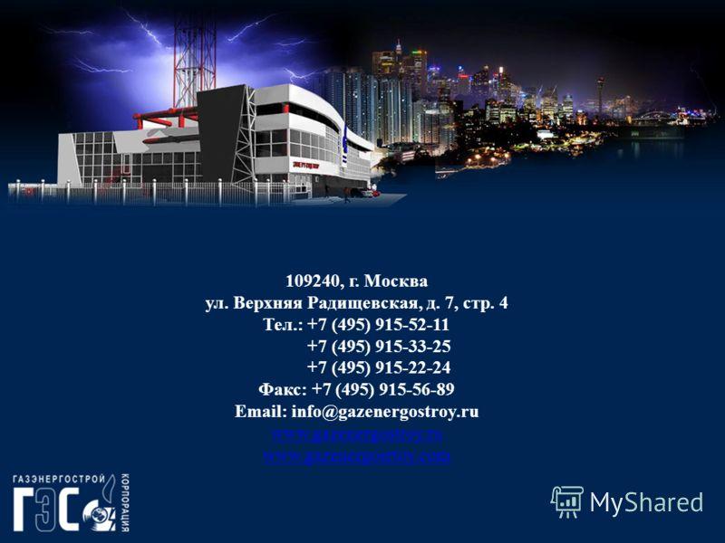 109240, г. Москва ул. Верхняя Радищевская, д. 7, стр. 4 Тел.: +7 (495) 915-52-11 +7 (495) 915-33-25 +7 (495) 915-22-24 Факс: +7 (495) 915-56-89 Email: info@gazenergostroy.ru www.gazenergostroy.ru www.gazenergosrtoy.com