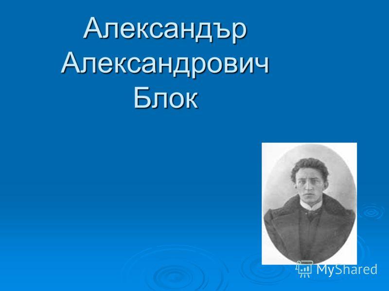 Александър Александрович Блок