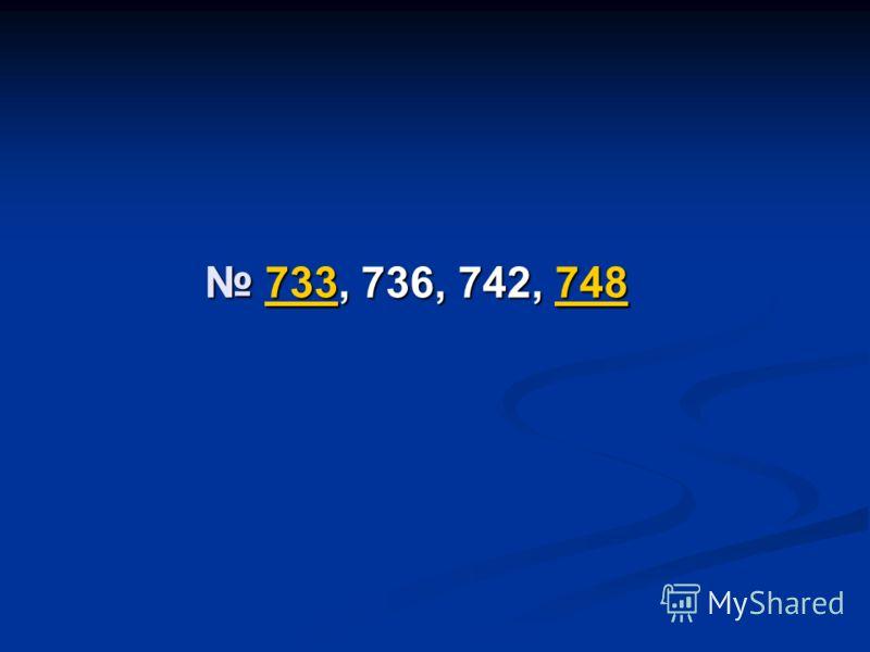 733, 736, 742, 748 733, 736, 742, 748733748733748