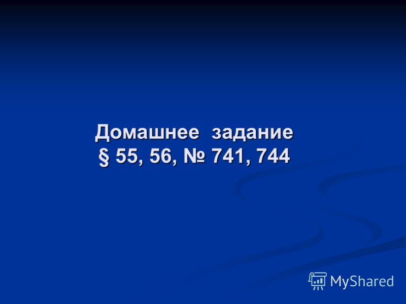 Домашнее задание § 55, 56, 741, 744