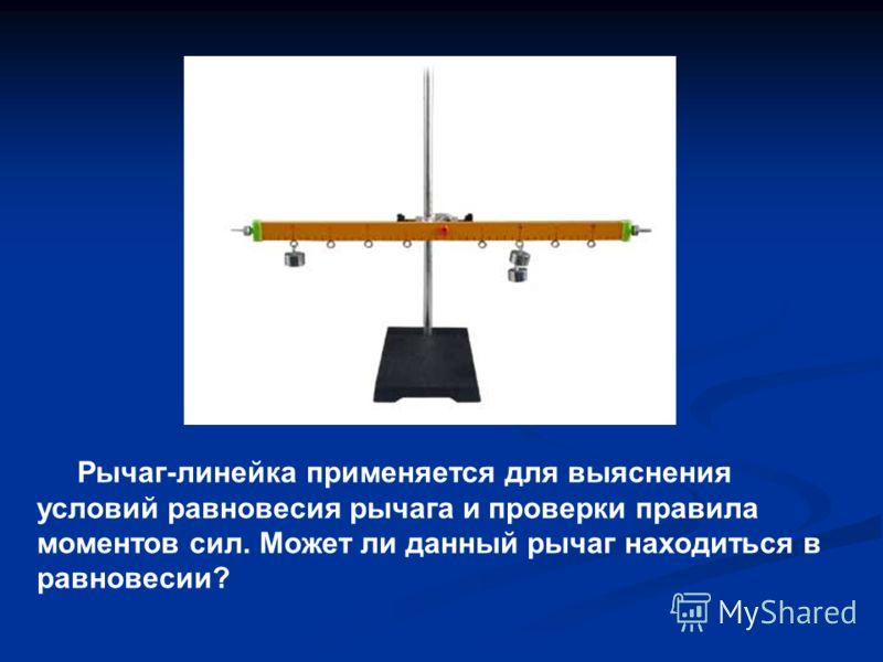 Рычаг-линейка применяется для выяснения условий равновесия рычага и проверки правила моментов сил. Может ли данный рычаг находиться в равновесии?