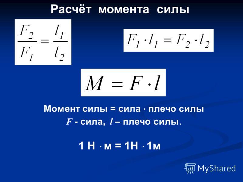 Расчёт момента силы 1 Н м = 1Н 1м Момент силы = сила · плечо силы F - сила, l – плечо силы.