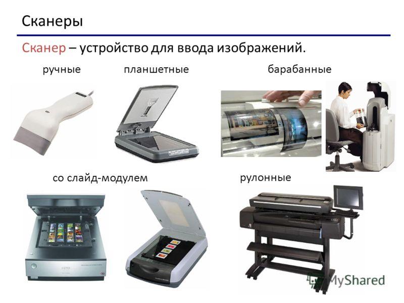 Сканеры со слайд-модулем Сканер – устройство для ввода изображений. барабанныепланшетные рулонные ручные