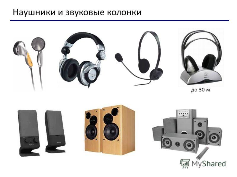 Наушники и звуковые колонки до 30 м