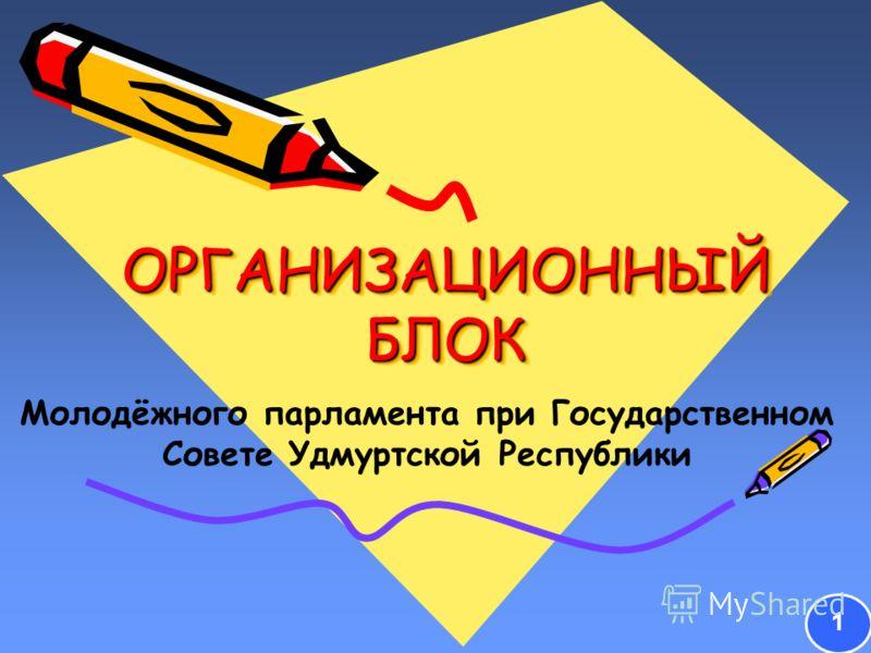 ОРГАНИЗАЦИОННЫЙ БЛОК Молодёжного парламента при Государственном Совете Удмуртской Республики 1