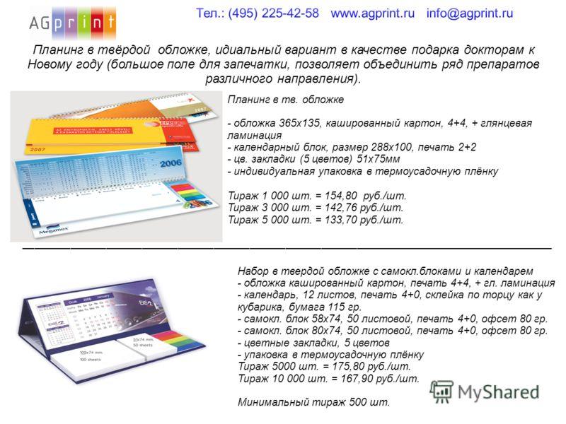 Планинг в твёрдой обложке, идиальный вариант в качестве подарка докторам к Новому году (большое поле для запечатки, позволяет объединить ряд препаратов различного направления). Планинг в тв. обложке - обложка 365х135, кашированный картон, 4+4, + глян