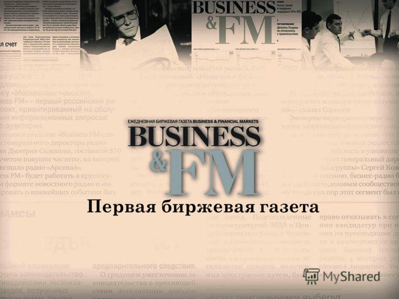 Первая биржевая газета