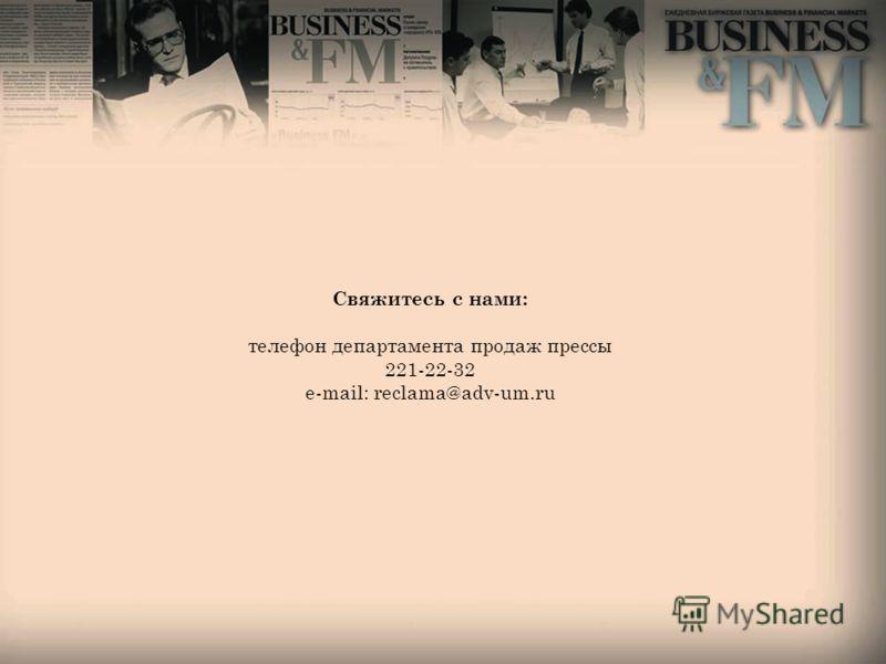 Свяжитесь с нами: телефон департамента продаж прессы 221-22-32 e-mail: reclama@adv-um.ru