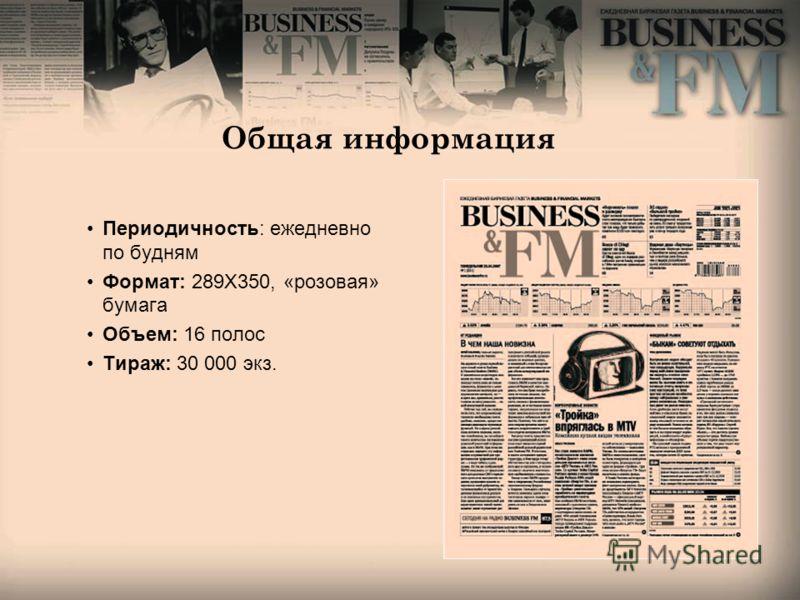 Общая информация Периодичность: ежедневно по будням Формат: 289Х350, «розовая» бумага Объем: 16 полос Тираж: 30 000 экз.