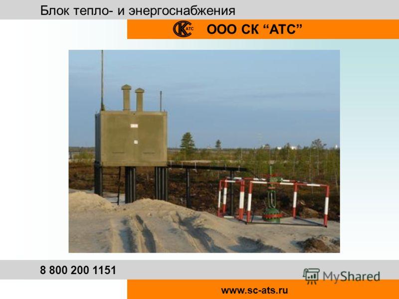 Блок тепло- и энергоснабжения ООО СК АТС 8 800 200 1151 www.sc-ats.ru