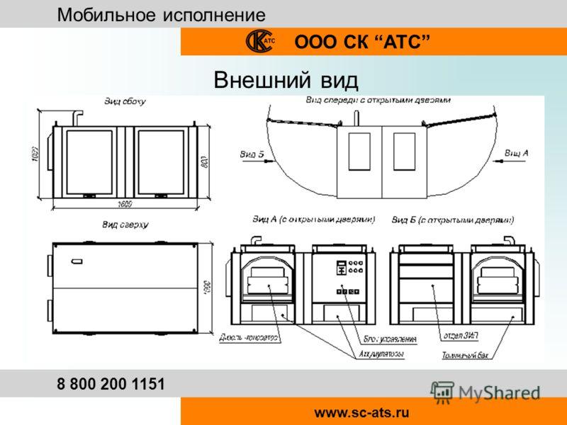 Мобильное исполнение ООО СК АТС 8 800 200 1151 www.sc-ats.ru Внешний вид