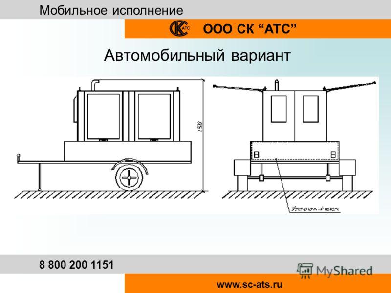 Мобильное исполнение ООО СК АТС 8 800 200 1151 www.sc-ats.ru Автомобильный вариант