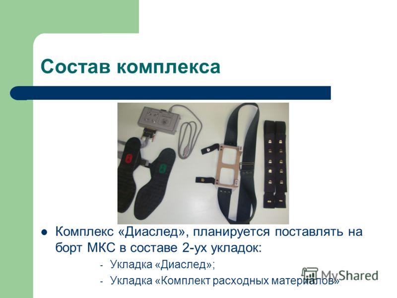 Состав комплекса Комплекс «Диаслед», планируется поставлять на борт МКС в составе 2-ух укладок: - Укладка «Диаслед»; - Укладка «Комплект расходных материалов»