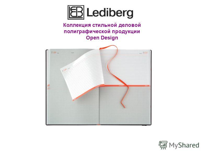 Коллекция стильной деловой полиграфической продукции Open Design