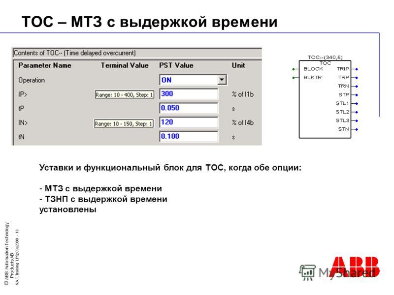 © ABB Automation Technology Products AB SA.T.Training LP5p09a2300 - 13 TOC – МТЗ с выдержкой времени Уставки и функциональный блок для TOC, когда обе опции: - МТЗ с выдержкой времени - ТЗНП с выдержкой времени установлены