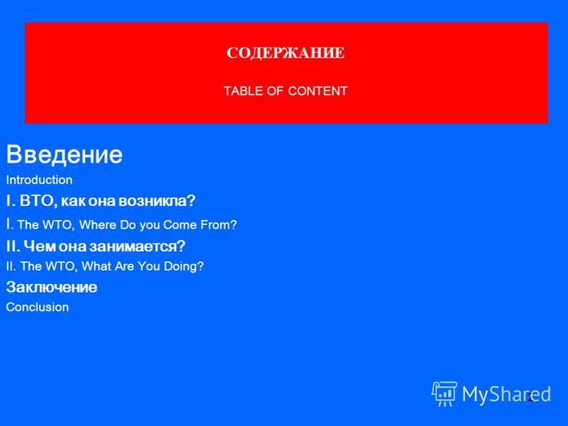 2 СОДЕРЖАНИЕ TABLE OF CONTENT Введение Introduction I. ВТО, как она возникла? I. The WTO, Where Do you Come From? II. Чем она занимается? II. The WTO, What Are You Doing? Заключение Conclusion