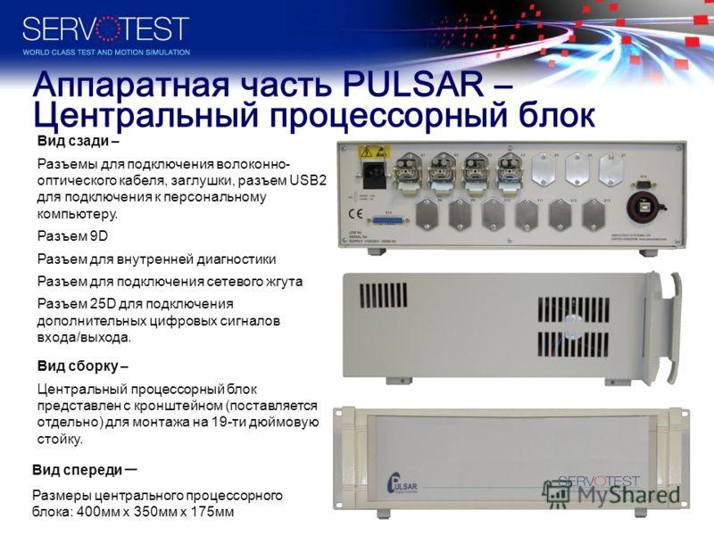 Центральный процессорный блок Обеспечивает обмен данными с контрольными точкам (до 16- ти) и их питание, через специализированный совмещенный кабель. С помощью USB 2.0 подключается к главному компьютеру. Совмещенный кабель «Optorstar» Гибридный кабел