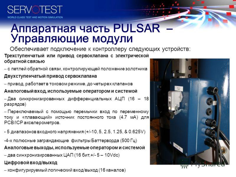Аппаратная часть PULSAR – Измерительные модули Обеспечивают подключение к контроллеру следующих датчиков: Возможно подключение DC датчиков и датчиков, работающих на несущей частоте, следующих типов Датчики силы Датчики момента Измерительный преобразо