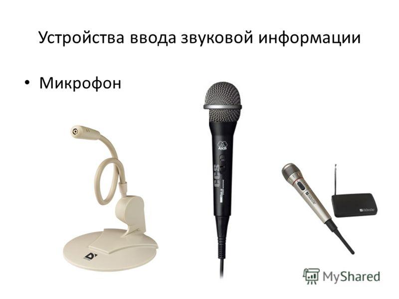 информация об устройствах ввода информации: