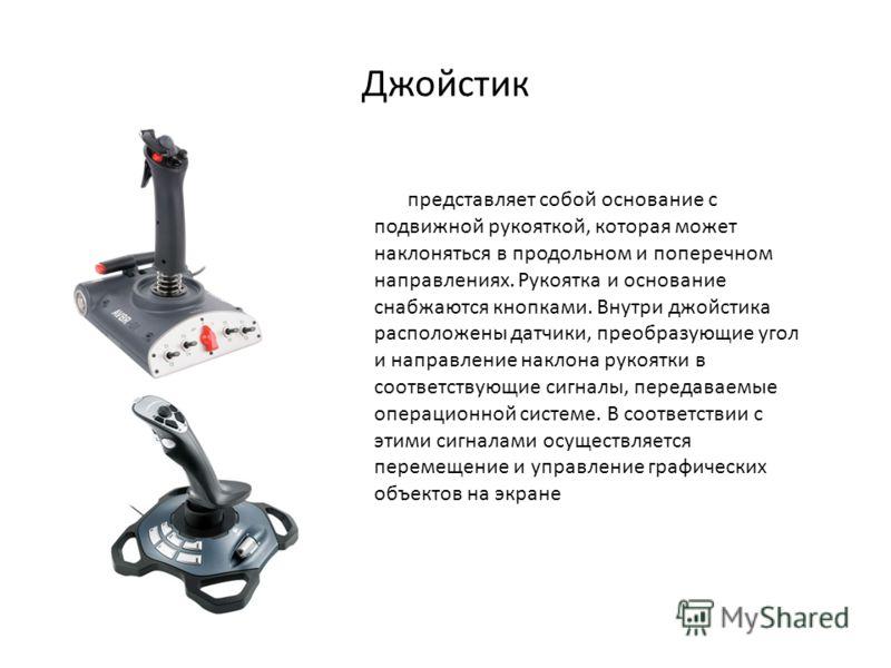 Джойстик представляет собой основание с подвижной рукояткой, которая может наклоняться в продольном и поперечном направлениях. Рукоятка и основание снабжаются кнопками. Внутри джойстика расположены датчики, преобразующие угол и направление наклона ру