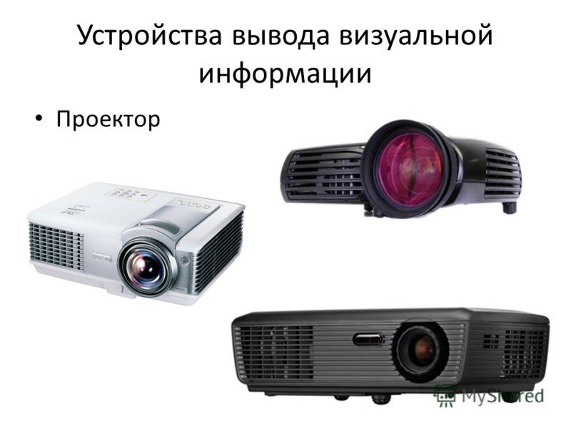Устройства вывода визуальной информации Проектор