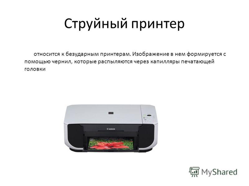 Струйный принтер относится к безударным принтерам. Изображение в нем формируется с помощью чернил, которые распыляются через капилляры печатающей головки