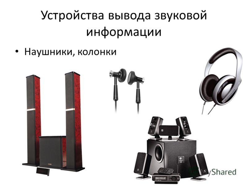 Устройства вывода звуковой информации Наушники, колонки