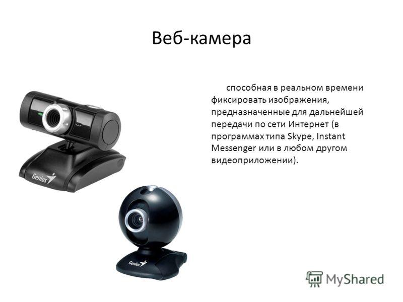 Веб-камера способная в реальном времени фиксировать изображения, предназначенные для дальнейшей передачи по сети Интернет (в программах типа Skype, Instant Messenger или в любом другом видеоприложении).
