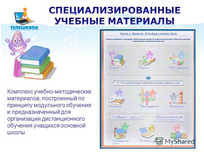 Комплекс учебно-методических материалов, построенный по принципу модульного обучения и предназначенный для организации дистанционного обучения учащихся основной школы