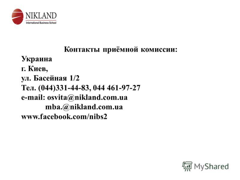 Контакты приёмной комиссии: Украина г. Киев, ул. Басейная 1/2 Тел. (044)331-44-83, 044 461-97-27 e-mail: osvita@nikland.com.ua mba.@nikland.com.ua www.facebook.com/nibs2