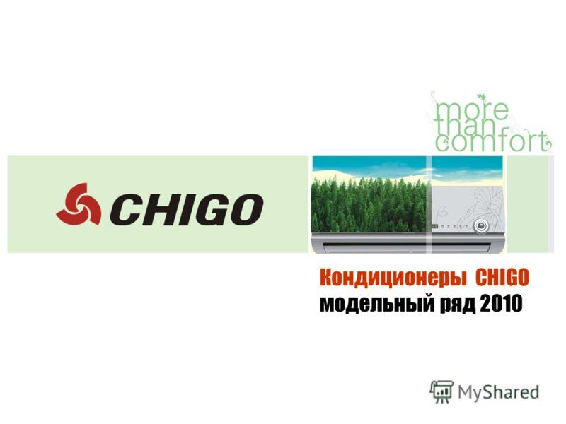 Кондиционеры CHIGO модельный ряд 2010