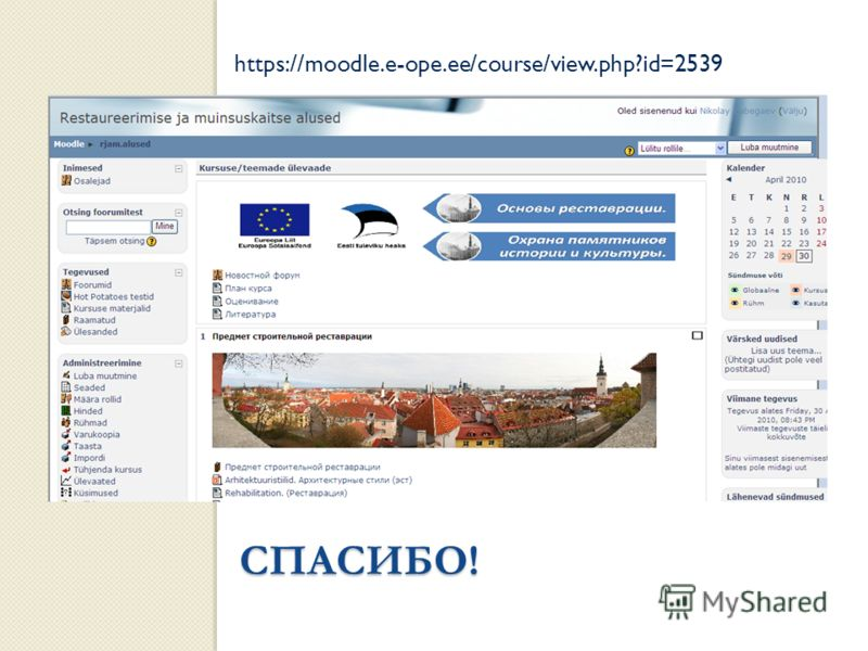 СПАСИБО! https://moodle.e-ope.ee/course/view.php?id=2539