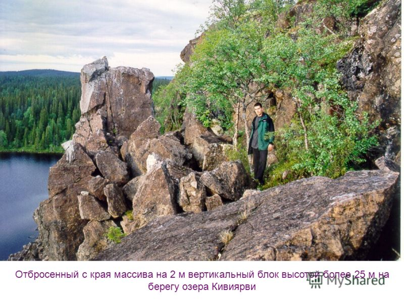 Отбросенный с края массива на 2 м вертикальный блок высотой более 25 м на берегу озера Кивиярви