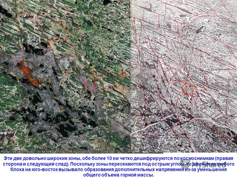 Эти две довольно широкие зоны, обе более 10 км четко дешифрируются по космоснимкам (правая сторона и следующий слад). Поскольку зоны пересекаются под острым углом, то движение любого блока на юго-восток вызывало образования дополнительных напряжений