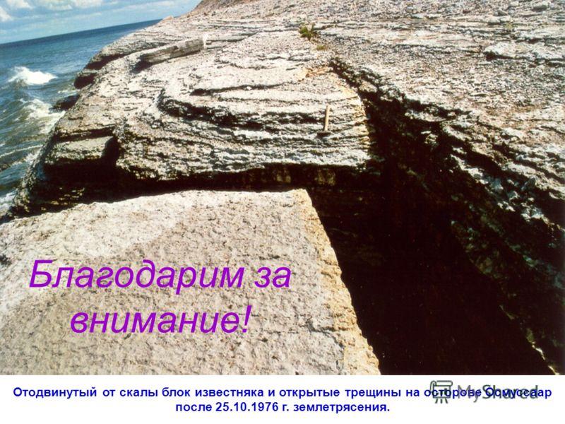Отодвинутый от скалы блок известняка и открытые трещины на осторове Осмуссаар после 25.10.1976 г. землетрясения. Благодарим за внимание!