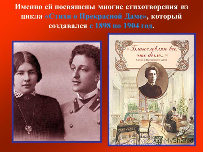 Именно ей посвящены многие стихотворения из цикла «Стихи о Прекрасной Даме», который создавался с 1898 по 1904 год.