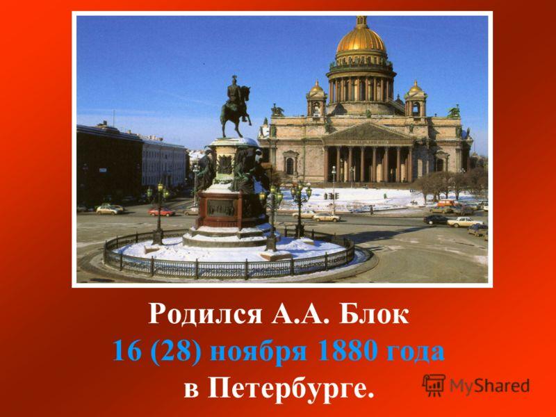 Родился А.А. Блок 16 (28) ноября 1880 года в Петербурге.