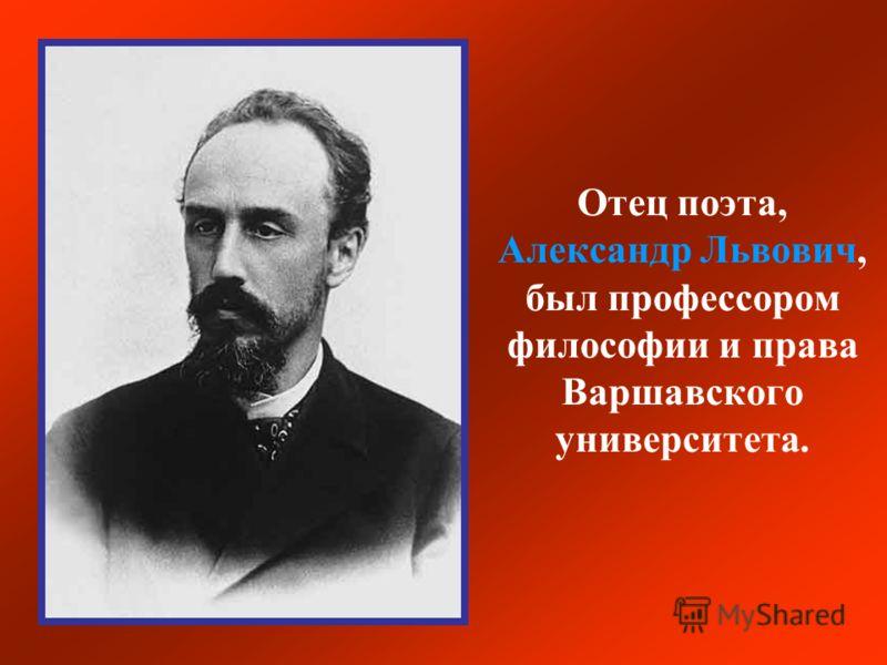 Отец поэта, Александр Львович, был профессором философии и права Варшавского университета.