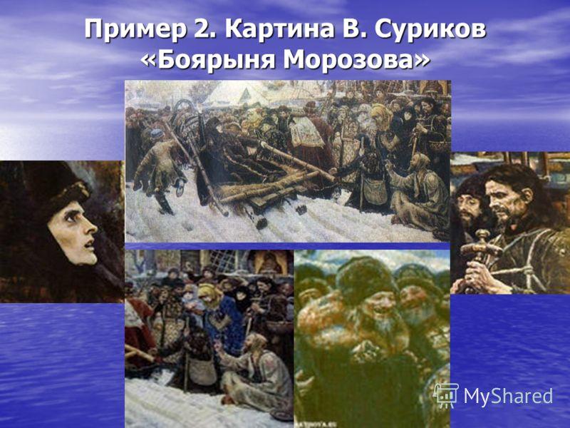 Пример 2. Картина В. Суриков «Боярыня Морозова»