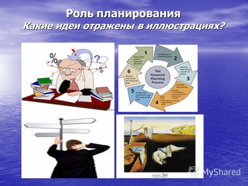 Роль планирования Какие идеи отражены в иллюстрациях?
