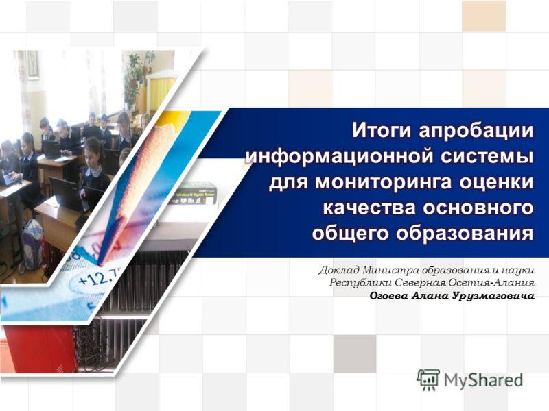 Доклад Министра образования и науки Республики Северная Осетия-Алания Огоева Алана Урузмаговича