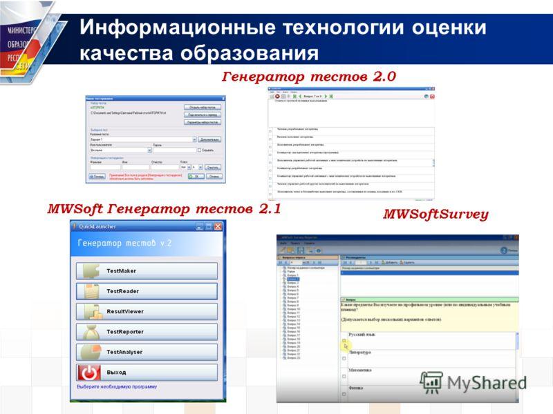 Информационные технологии оценки качества образования MWSoftSurvey MWSoft Генератор тестов 2.1 Генератор тестов 2.0