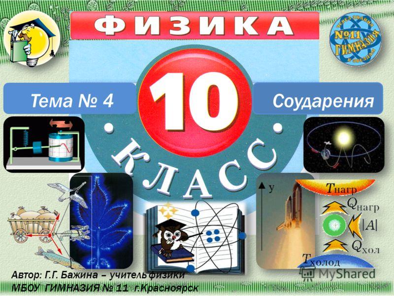 Тема 4Соударения Автор: Г.Г. Бажина – учитель физики МБОУ ГИМНАЗИЯ 11 г.Красноярск