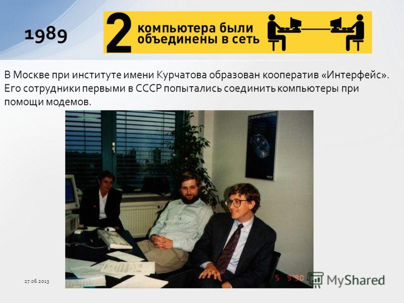 3 В Москве при институте имени Курчатова образован кооператив «Интерфейс». Его сотрудники первыми в СССР попытались соединить компьютеры при помощи модемов. 1989