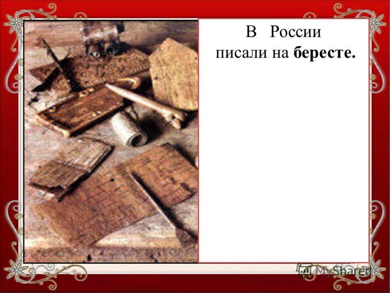 Текст слайда В Древней Греции и Риме - на дощечках, покрытых воском. В России писали на бересте.
