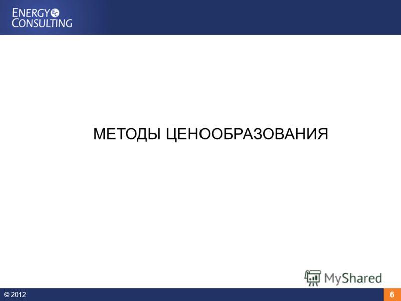 © 2012 6 МЕТОДЫ ЦЕНООБРАЗОВАНИЯ