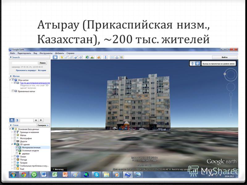 Атырау (Прикаспийская низм., Казахстан), ~200 тыс. жителей