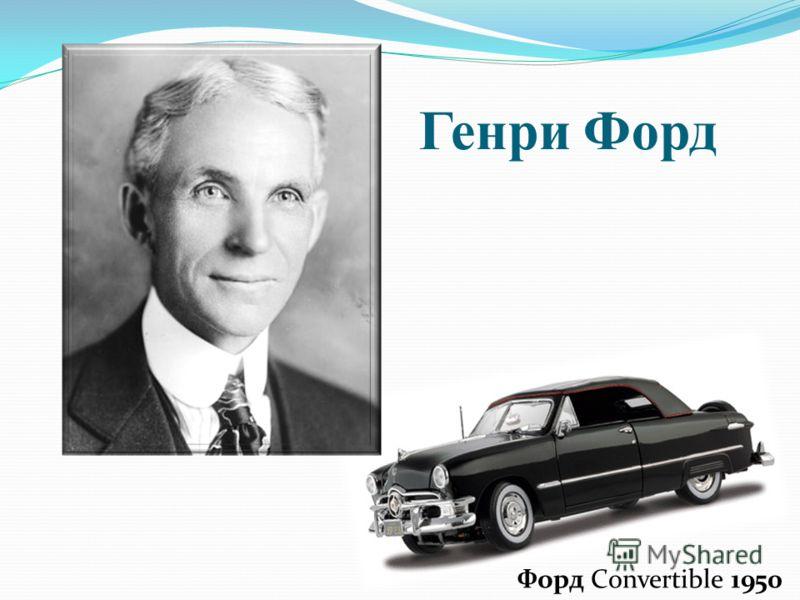 Генри Форд Форд Convertible 1950