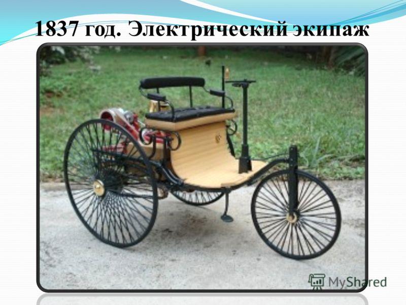 1837 год. Электрический экипаж